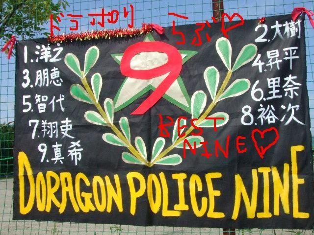 ★DRAGON POLICE NINE★~熱冬白子2010~